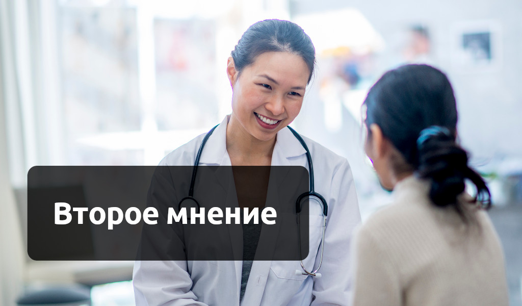 Второе мнение зарубежного врача
