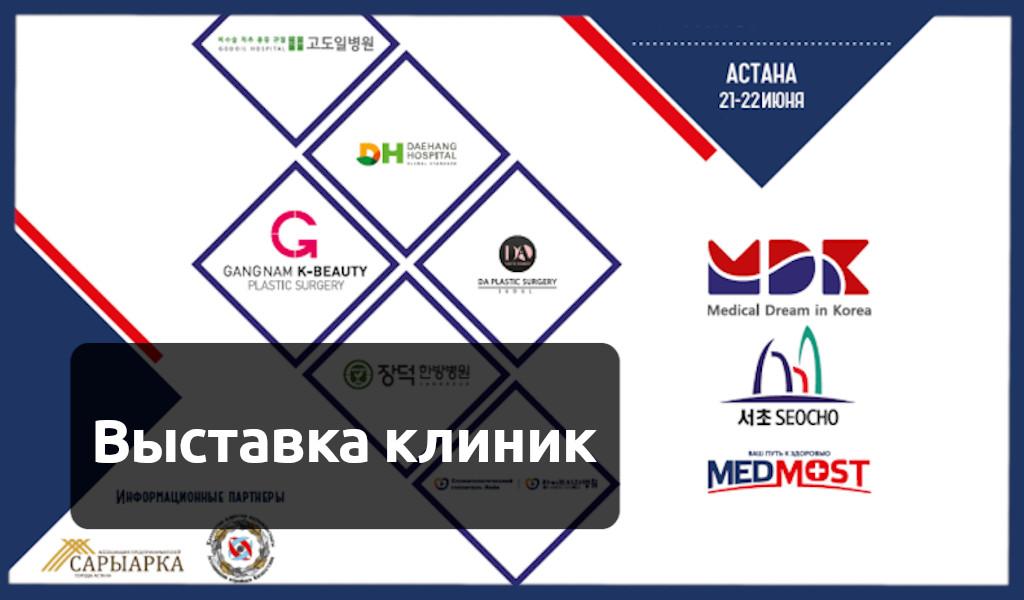 Выставка клиник Южной Кореи в Нур-Султан пройдет 21−22 июня, в гостинице Думан